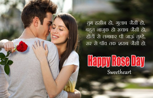 Rose Day Shayari for Girlfriend - 7th Feb Happy Rose Day Images with Shayari