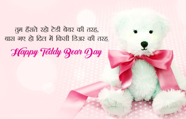 Best Teddy Bear Day Wishes in Hindi - Cute Happy Teddy Day Images for Whatsapp