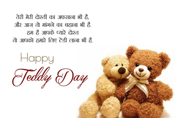 Cute Couple Teddy Day Whatsapp Hindi Images - Cute Happy Teddy Day Images for Whatsapp