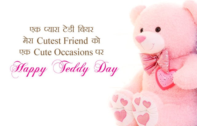 Cute Teddy Day Photos for FB Whatsapp - Cute Happy Teddy Day Images for Whatsapp
