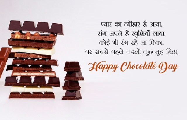 Happy Chocolate Day Messages in Hindi