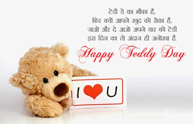 Teddy Day Love Quotes in Hindi - Cute Happy Teddy Day Images for Whatsapp