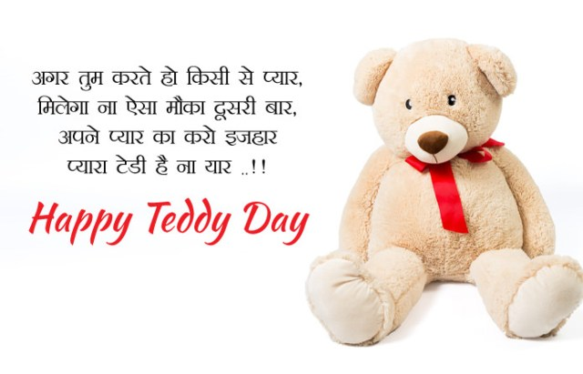 Teddy Day Wishes in Hindi - Cute Happy Teddy Day Images for Whatsapp