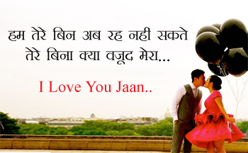 Valentines Day in Hindi