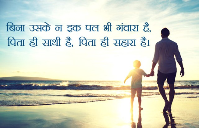 Father Status in Hindi - Fathers Day Images