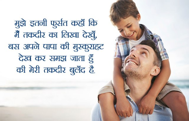 Fathers Day Images with Shayari from Son - Fathers Day Images