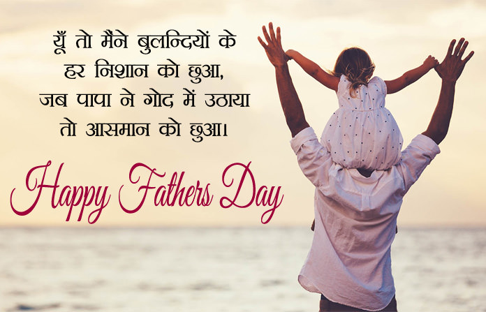 Heart Wallpaper With Quotes In Hindi Happy Fathers Day Images In Hindi From Daughter Amp Son