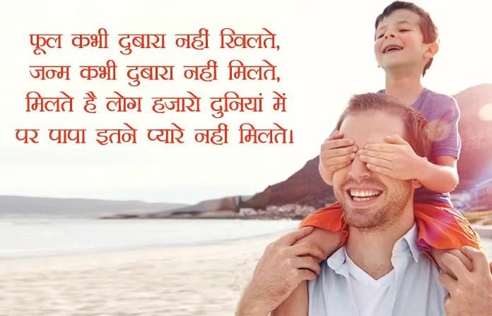 HD Hindi Father Shayari Photos