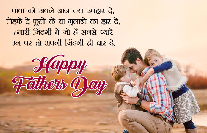 Happy Fathers Day Images in Hindi