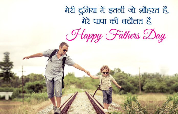 Papa Images for Fathers Day