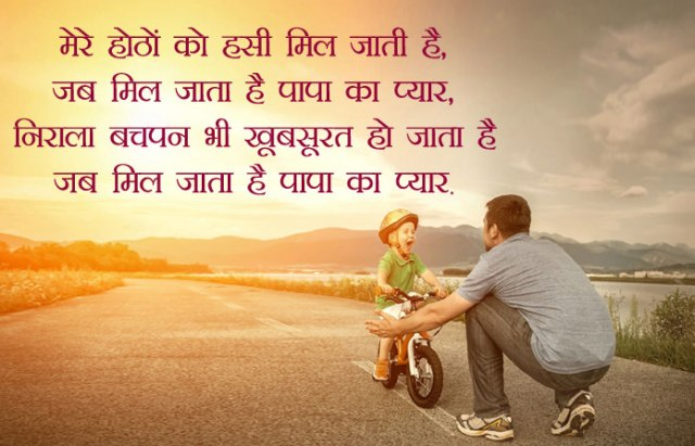 Papa Messages in Hindi - Fathers Day Images