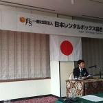 日本レンタルボックス協会総会議長を務めました