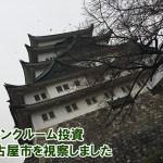 トランクルーム投資、名古屋へ視察しにきました