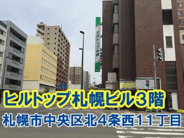 トランクルーム札幌中央区