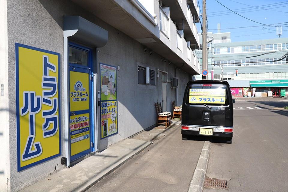 トランクルーム札幌西区