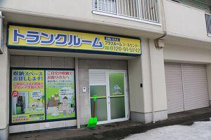 トランクルーム札幌琴似店