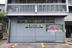 トランクルーム広島高須店看板