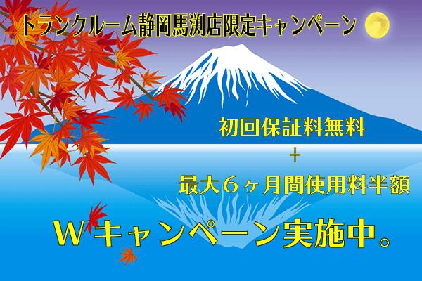 静岡馬渕店キャンペーン