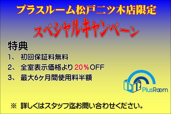 松戸二ツ木店スペース2