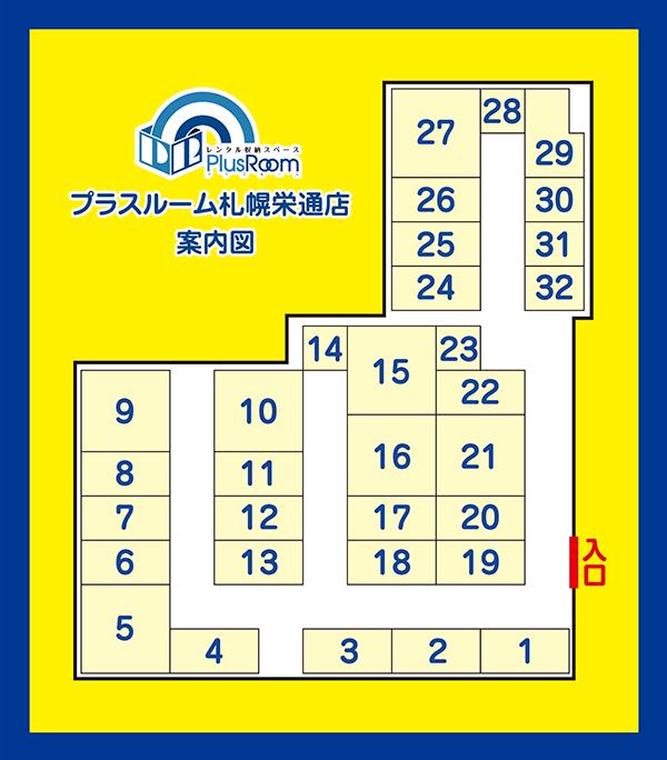 トランクルーム札幌栄通り店 案内図