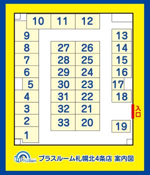 トランクルーム札幌北4条店 案内図