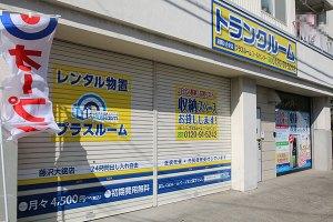 トランクルーム藤沢大鋸店 駐車スペース