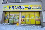 トランクルーム札幌福住羊ケ丘店