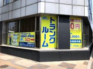広島舟入中町店 正面画像