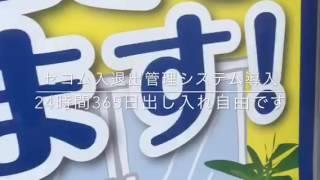 トランクルーム大和桜ケ丘店 室内案内動画