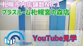 トランクルーム札幌宮の森店 室内動画バナー