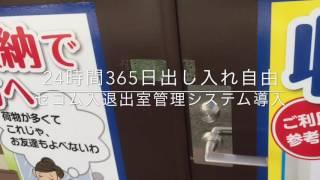 トランクルーム池袋本町店 室内案内動画