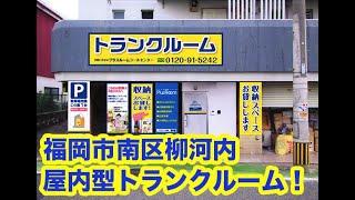 福岡柳河内店 室内動画