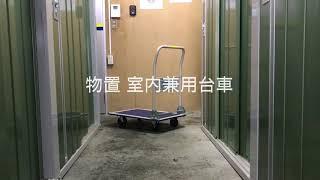 トランクルーム静岡田町店 室内紹介動画