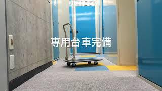 トランクルーム藤沢大鋸店 室内案内動画