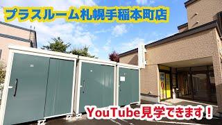 トランクルーム札幌手稲本町店 室内動画バナー