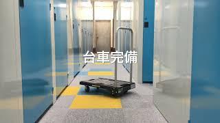 トランクルーム静岡馬渕店 室内紹介動画