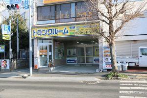 トランクルーム町田鶴川店