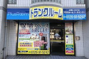 トランクルーム瀬谷橋戸店