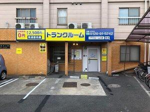 トランクルーム広島宮の町店