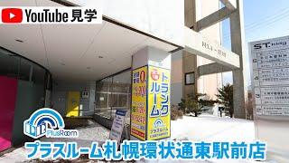 トランクルーム札幌環状通東駅前店 動画サムネイル