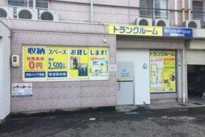 トランクルーム広島海田町月見町店