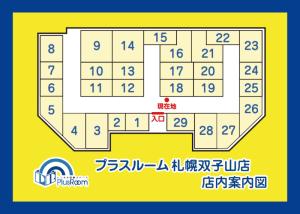 トランクルーム札幌双子山店案内図