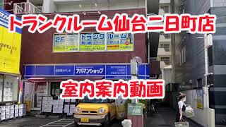 トランクルーム仙台二日町店 動画サムネイル