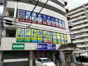 プラスルーム横須賀衣笠栄町店 外観写真