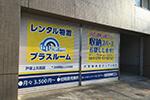 戸塚区上矢部店トランクルーム