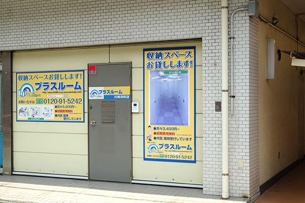 トランクルーム川崎浜町店