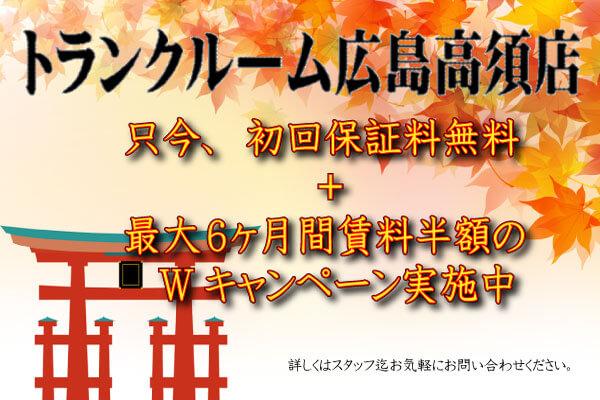 広島高須店キャンペーン