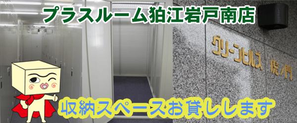 トランクルーム狛江岩戸南