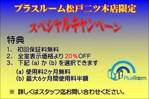 松戸二ツ木店限定スペシャルキャンペーン