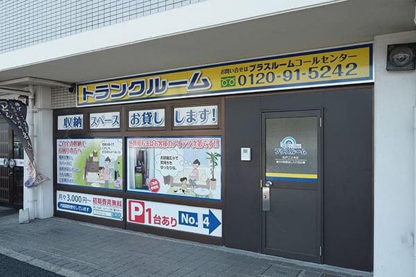 トランクルーム松戸二ツ木店